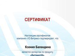 Сертификат эксперта по Битрикс24