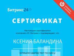 Сертификат по курсу для партнеров Битрикс24
