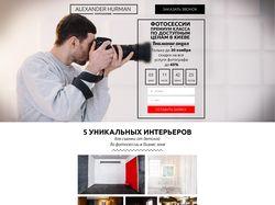 Вёрстка сайта для фотостудии