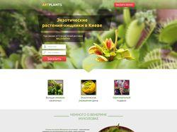 Вёрстка лендинга для продажи хищных растений