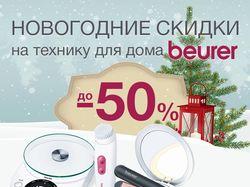 Статический баннер Beurer
