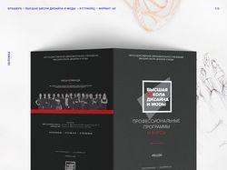 Рекламная брошюра для Высшей Школы Дизайна и Моды