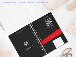 Рабочая Тетрадь для Высшей Школы Дизайна и Моды