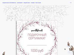 Подарочный сертификат для Wood&Knit