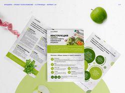 Информационный буклет для проекта Телосложение