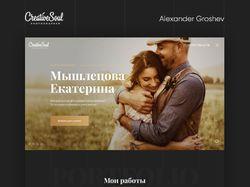Сайт-визитка фотографа Екатерины Мышлецовой