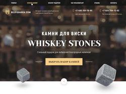 WhiskeyStones — landing page