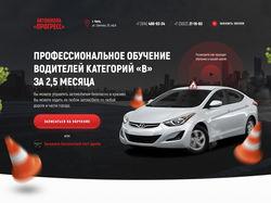 Автошкола Прогресс — landing page