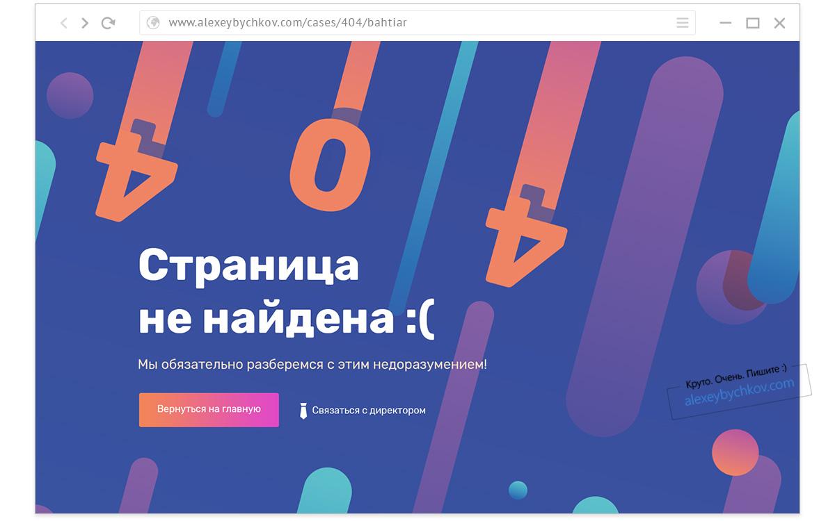 На сайте маркетингового агентства 404-ая выдержана в общем стиле (наклонные цветные полоски):