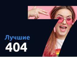 Лучшие 404