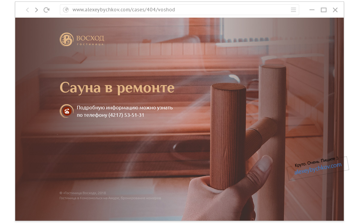 Заглушка для сауны в виде 404-ой ошибки: