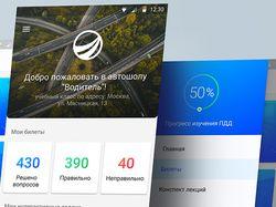 ПДД Android App