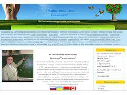 Гимнастика тела Касьянова В. В.