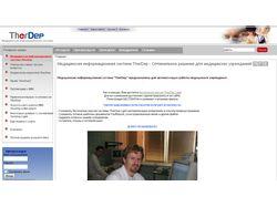 Медицинская информационная система TherDep