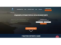 Сайт яхт туров