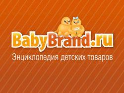 Энциклопедия детских товаров BabyBrand.ru