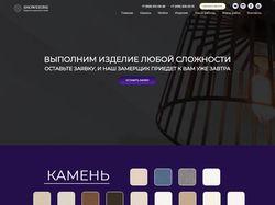 """Сайт изготовителей изделий из камня """"SNOWSTONE"""""""