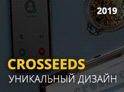 CROSSEEDS