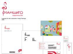 """Фирменный стиль издательства """"Фламинго"""""""