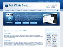 Post Afffiliate Pro