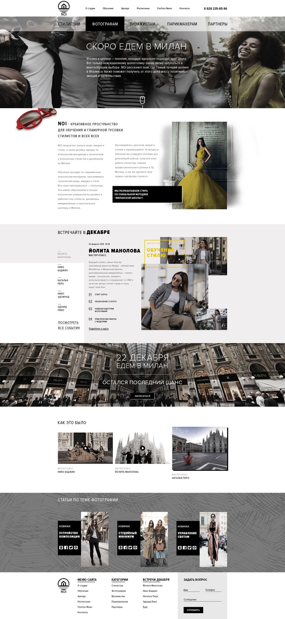 Дизайн сайта - Студия
