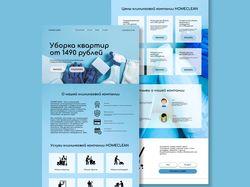 Landing page для клининговой компании