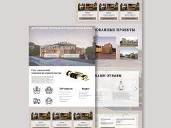 Landing page для строительной компании