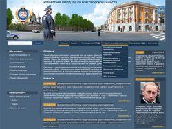 Управление ГИБДД УВД Новгородской области