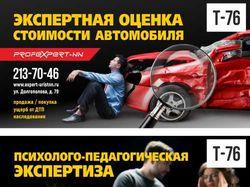 Реклама на задние стёкла маршруток