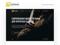 Дизайн концепция сайта школы музыки Eastman