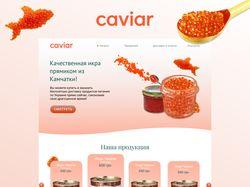 КраснаяДизайн однастраничного сайта. Красная икра.