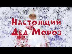 Рекламный ролик для Деда Мороза