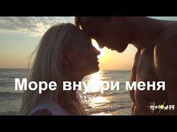 """Музыкально танцевальный клип """"Моревнутри"""""""