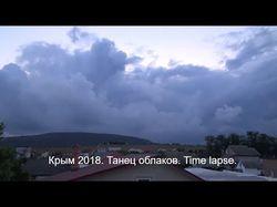 TimeLapse тучи в Крыму