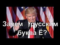 Зачем русским буква Ё?
