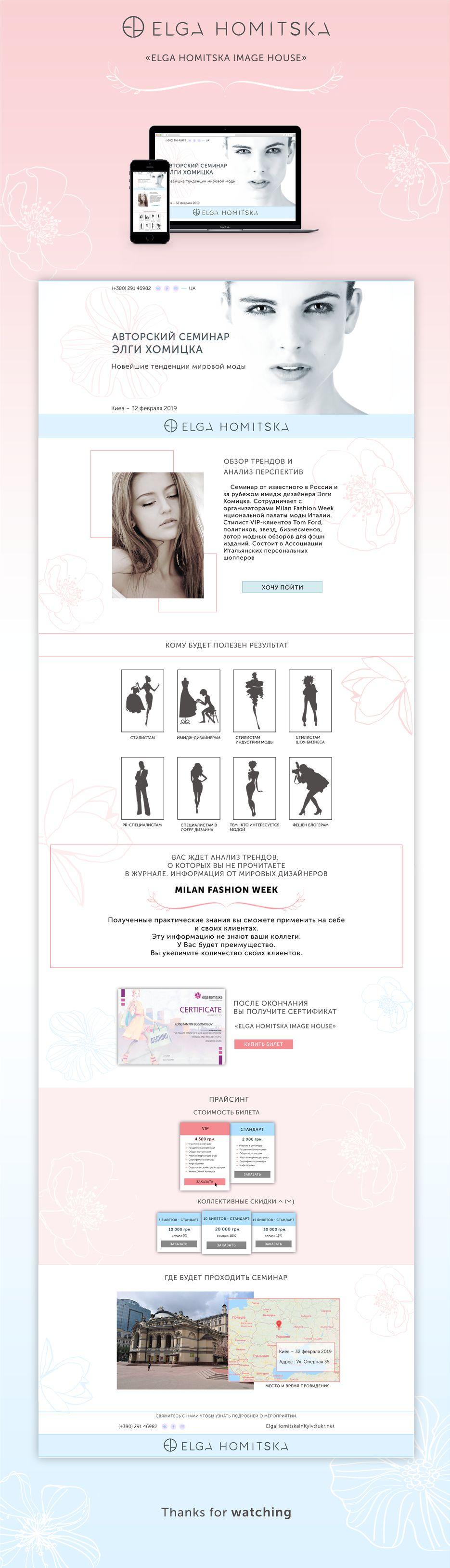 Landing page. Fashion event