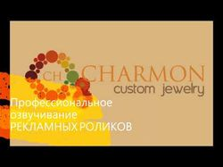 Аудио ролик для www.charmon.ru