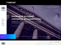 Сайт Профиль Владивосток