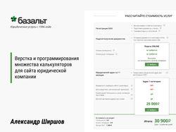 Онлайн калькулятор для юридической компании