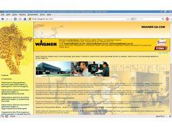Окрасочное оборудование (Wagner) Вагнер
