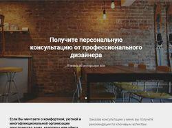 Сайт Консультация дизайнера