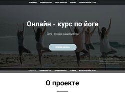 Сайт Онлайн курс по Йоге