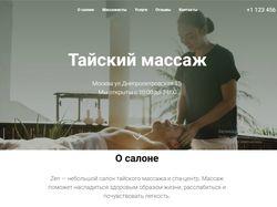 Сайт Тайский массаж