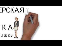 Рекламный роли doodle