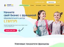 Дизайн лендинг Франшиза на образование (конкурс)