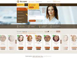 Многоcтраничный сайт