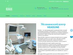 Одесская клиника