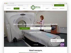 Городской лечебно-диагностический центр