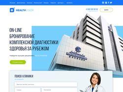 Дизайн сайта HealthVisor (конкурсная работа)