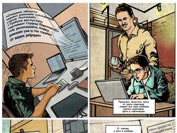 Комиксы к обучающему курсу